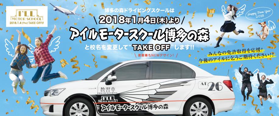 博多の森ドライビングスクール